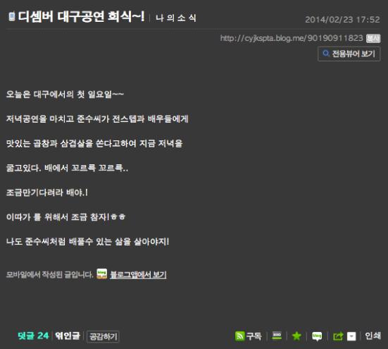 140223CYJblog.png~original